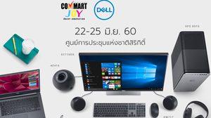 Dell จัดโปรโมชั่นสุดคุ้มในงาน Commart Joy 2017 วันที่ 22 – 25 มิถุนายนนี้