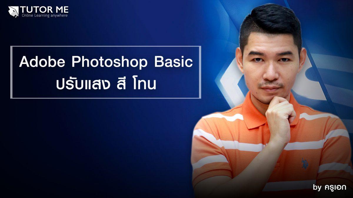 Adobe Photoshop Basic : รู้จักกับ 4 วิธี ปรับแสง สี โทน by ครูเอก