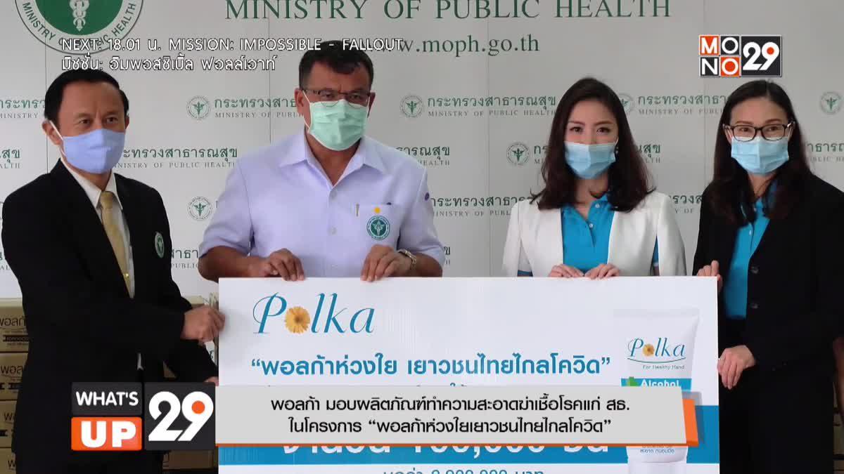 """พอลก้า มอบผลิตภัณฑ์ทำความสะอาดฆ่าเชื้อโรคแก่ สธ. ในโครงการ """"พอลก้าห่วงใยเยาวชนไทยไกลโควิด"""""""