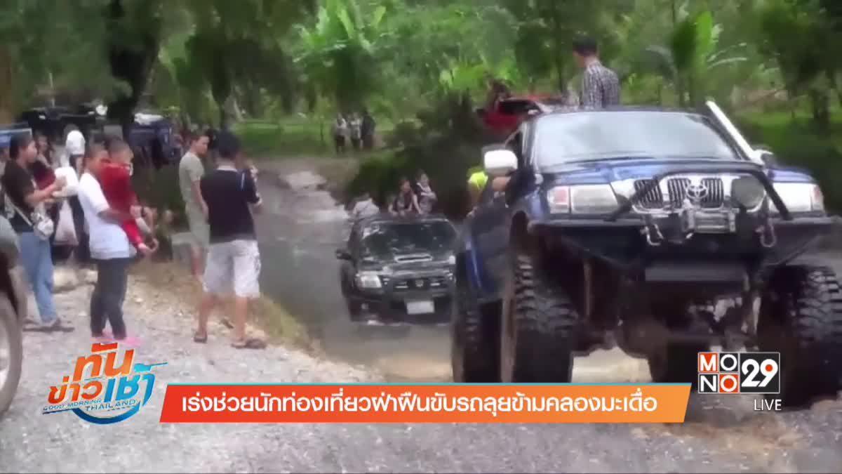 เร่งช่วยนักท่องเที่ยวฝ่าฝืนขับรถลุยข้ามคลองมะเดื่อ