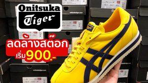ห้ามพลาด! สาวกรองเท้า Onitsuka จัดลดราคา บางรุ่นเหลือคู่ละ 900 บ.