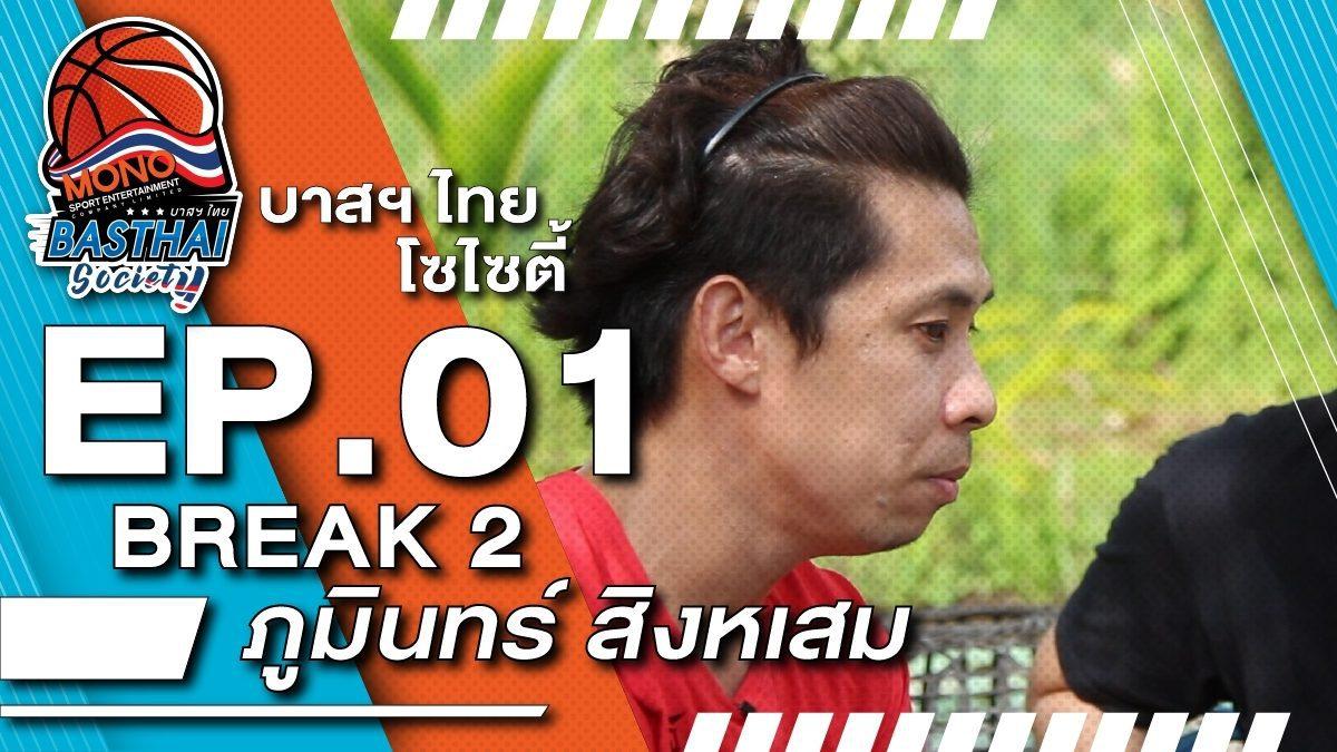 บาสฯไทย Society EP.1/3