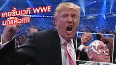 เคยขึ้นเวทีมวยปล้ำมาแล้ว! ชมคลิป โดนัลด์ ทรัมป์ โกนหัว วินซ์ แม็คมาน กลางเวที WWE