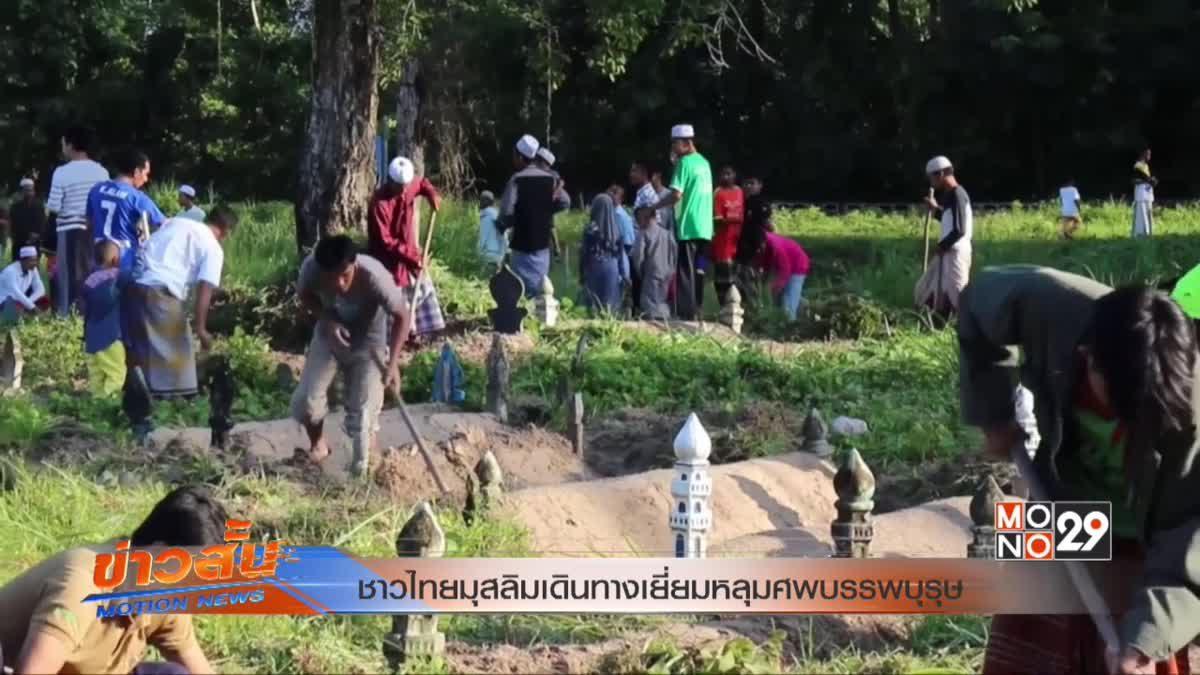 ชาวไทยมุสลิมเดินทางเยี่ยมหลุมศพบรรพบุรุษ