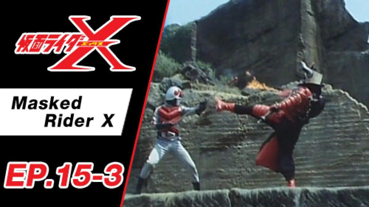 Masked Rider X ตอนที่ 15-3
