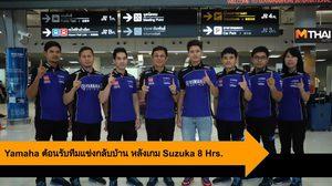 Yamaha ต้อนรับทีมแข่งกลับบ้าน หลังสร้างประวัติศาสตร์ในเกม Suzuka 8 Hrs.