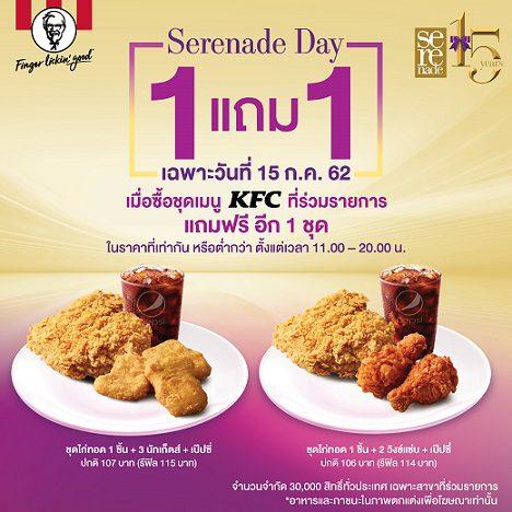 AIS แท็กทีม KFC จัดเซ็ตไก่ชุดยอดฮิต ซื้อ 1 แถม 1 ฉลอง Serenade Day รับสิทธิ์ซื้อมือถือลดสูงสุด 18,000 บาท