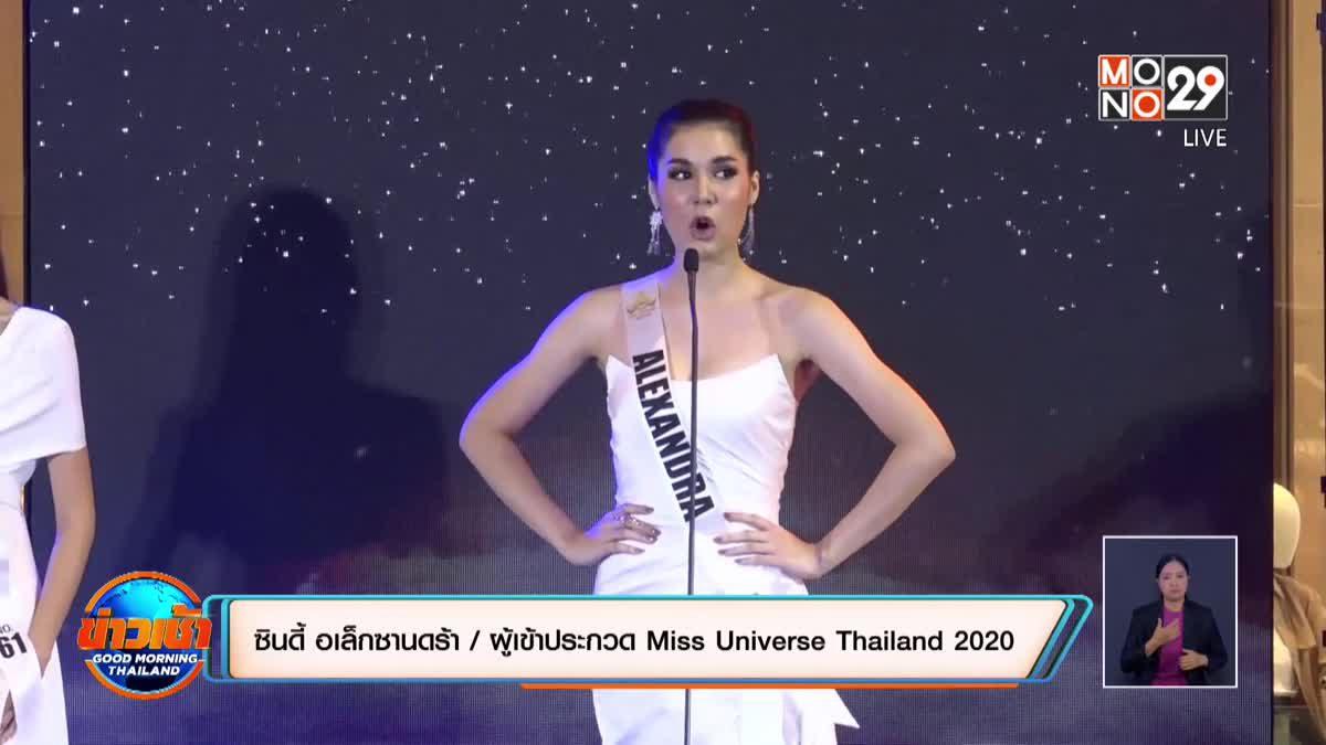 """เปิดตัวสาวงาม 30 คนสุดท้าย """"Miss Universe Thailand 2020"""""""