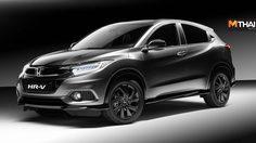 New Honda HR-V Sport เปิดราคาเเล้วที่ สหราชอาณาจักร พร้อมส่งมอบเม.ย.