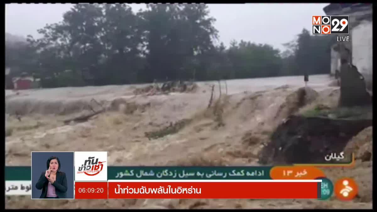 น้ำท่วมฉับพลันในอิหร่าน