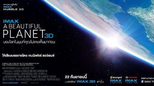 """""""ไอแมกซ์"""" จับมือ """"นาซ่า"""" ชวนผู้ชมชาวไทยเปิดประสบการณ์ใหม่ มองโลกในมุมที่คุณไม่เคยเห็นมาก่อนแบบสามมิติ !"""