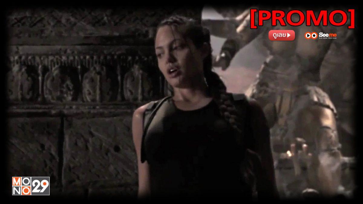 Lara Croft: Tomb Raider ลาร่า ครอฟท์ ทูมเรเดอร์