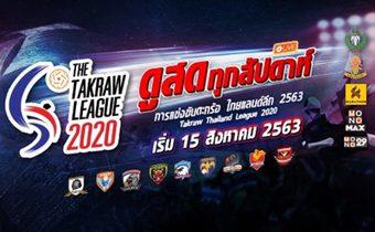 ถ่ายทอดสด การแข่งขันตะกร้อไทยแลนด์ลีก 2020