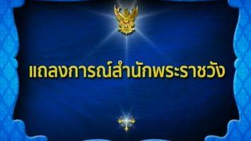 แถลงการณ์ 'พระราชินี ในร.9' เสด็จฯ ไปประทับ ณ รพ.จุฬาลงกรณ์ สภากาชาดไทย