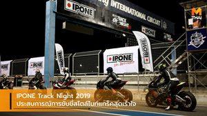 IPONE Track Night 2019 ประสบการณ์การขับขี่สไตล์ไนท์แทร็คสุดเร้าใจ