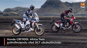 Honda CRF1100L Africa Twin รูปลักษ์ใหม่สุดเข้ม เกียร์ DCT ปรับใหม่ดีกว่าเดิม