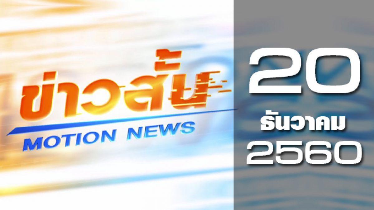 ข่าวสั้น Motion News Break 1 20-12-60