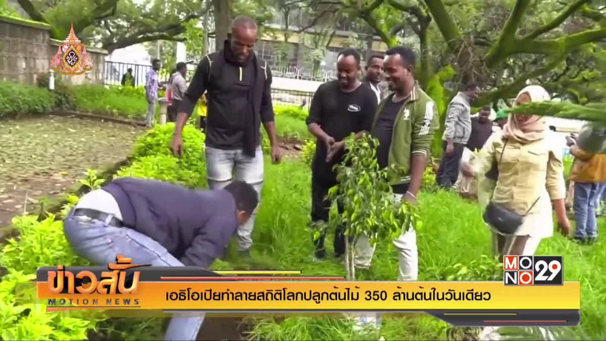 เอธิโอเปียทำลายสถิติโลกปลูกต้นไม้ 350 ล้านต้นในวันเดียว