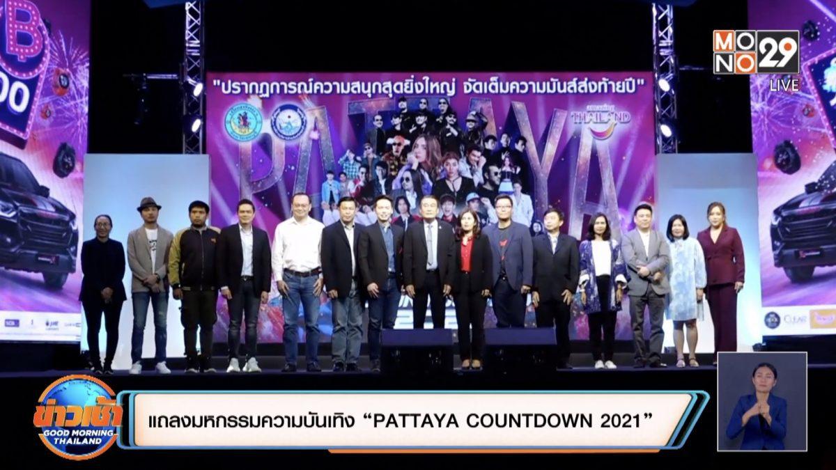 """แถลงมหกรรมความบันเทิง """"PATTAYA COUNTDOWN 2021"""""""