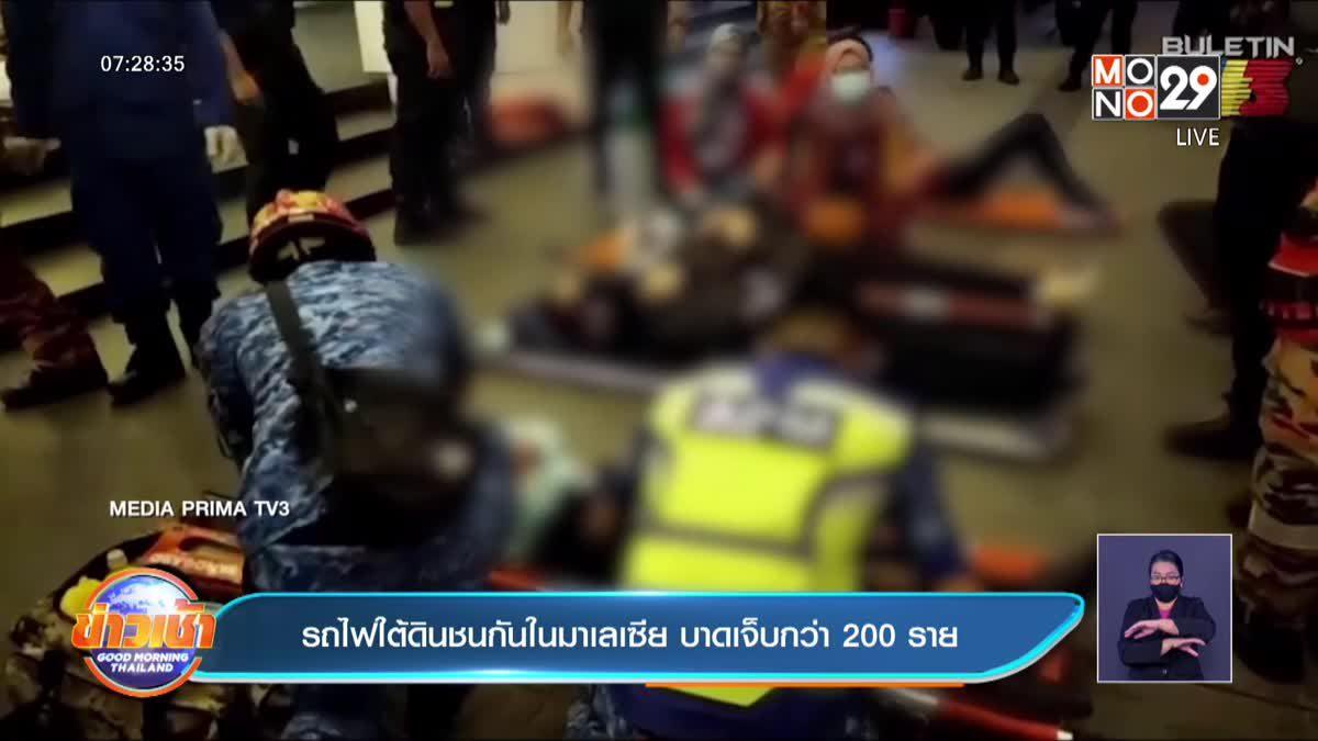 รถไฟใต้ดินชนกันในมาเลเซีย บาดเจ็บกว่า 200 ราย