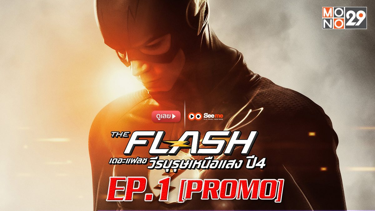 The Flash เดอะ แฟลช วีรบุรุษเหนือแสง ปี 4 EP.1 [PROMO]