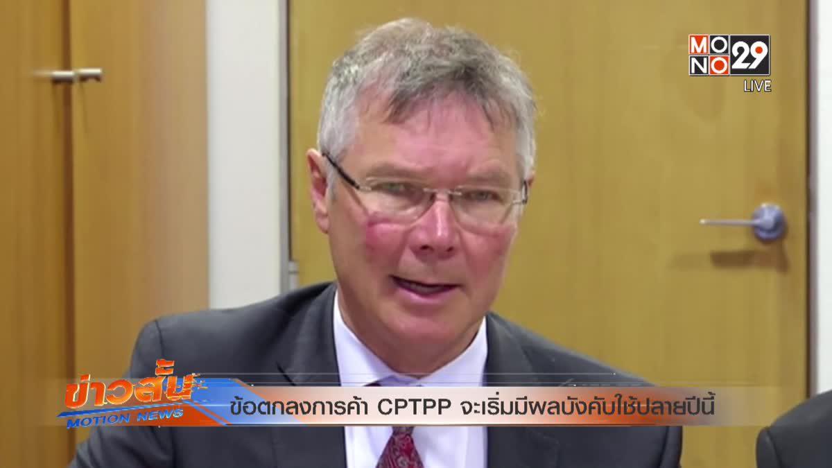 ข้อตกลงการค้า CPTPP จะเริ่มมีผลบังคับใช้ปลายปีนี้
