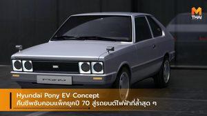 Hyundai Pony EV Concept คืนชีพซับคอมแพ็คยุคปี 70 สู่รถยนต์ไฟฟ้าที่ล้ำสุด ๆ