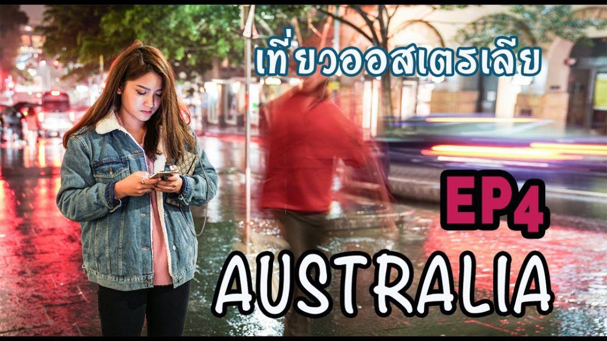 เที่ยวออสเตรเลีย EP.4 เด็กวัยรุ่นออสเตรเลีย MY FIRST TIME IN SYDNEY, AUSTRALIA