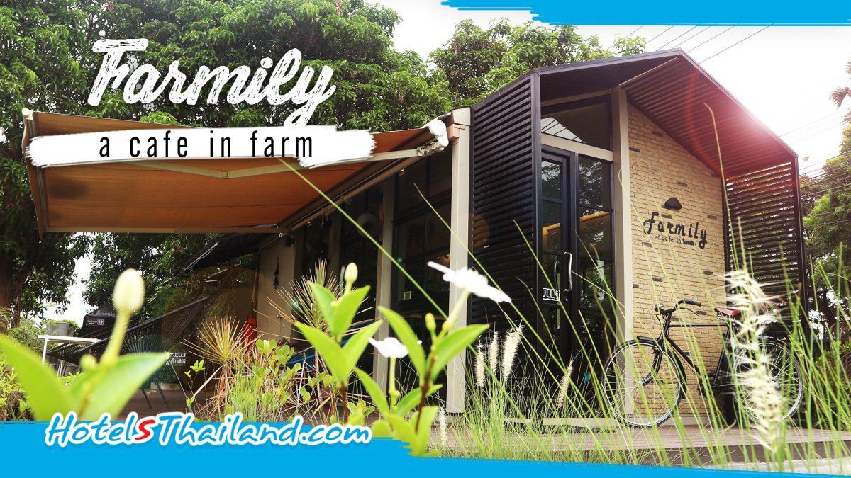 Farmily - a cafe in farm - คาเฟ่เล็กๆ ในสวนสีเขียว