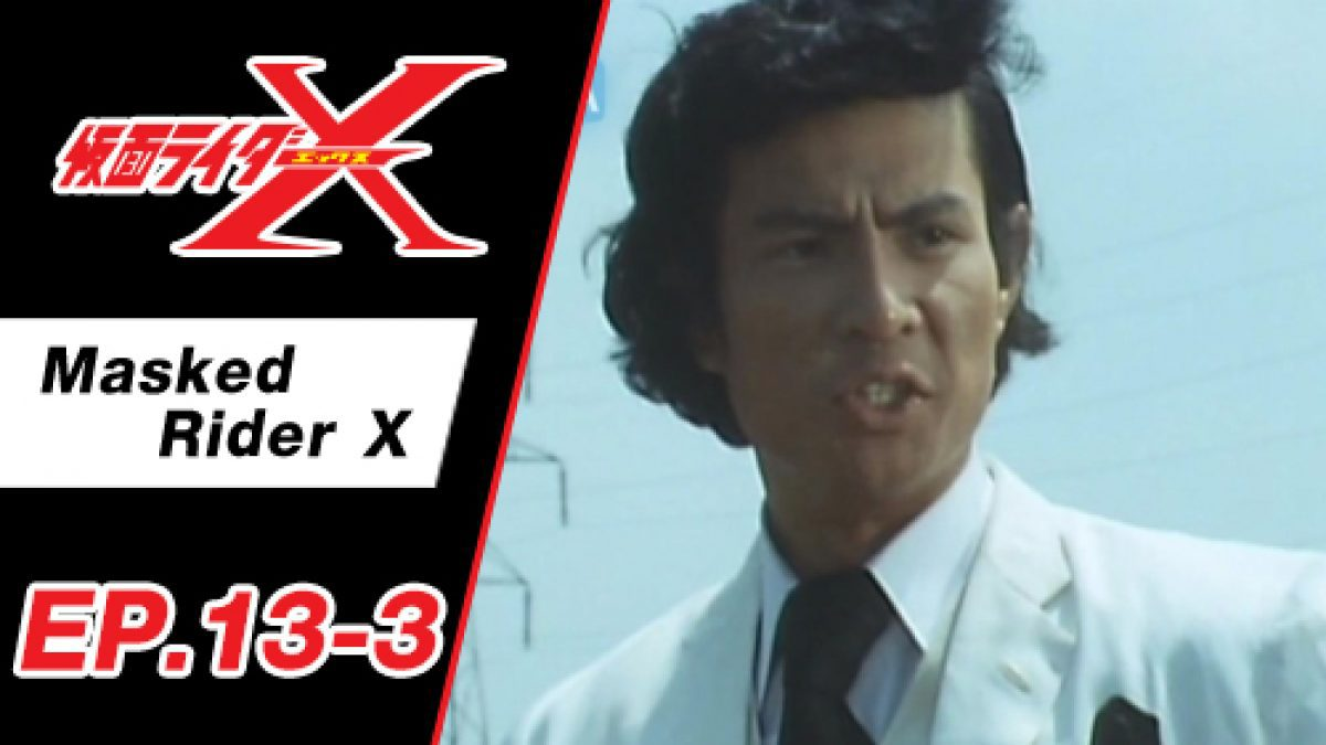 Masked Rider X ตอนที่ 13-3