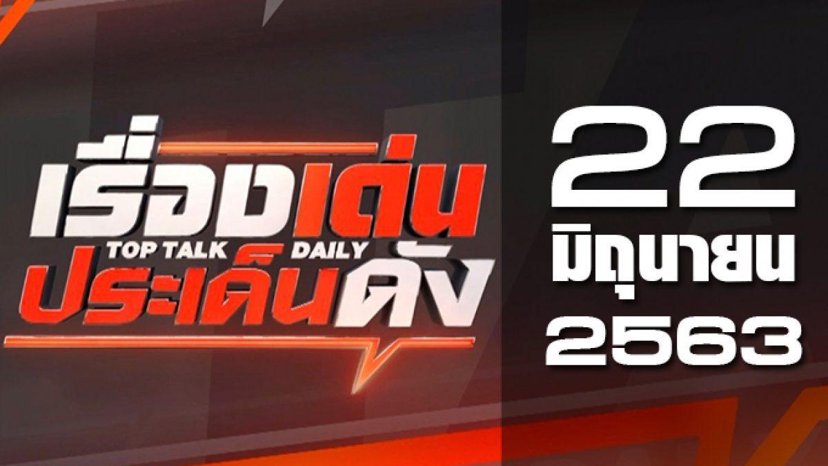 เรื่องเด่นประเด็นดัง Top Talk Daily 22-06-63