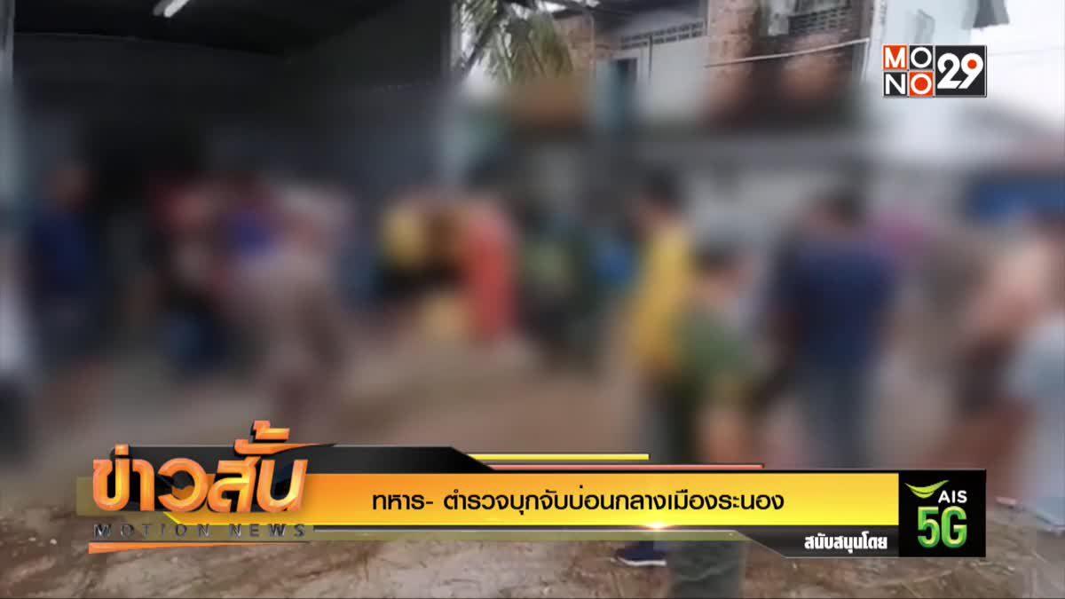 ทหาร- ตำรวจบุกจับบ่อนกลางเมืองระนอง
