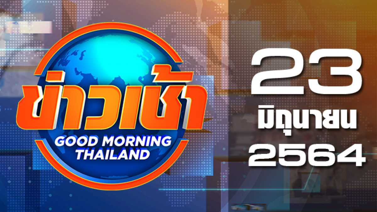 ข่าวเช้า Good Morning Thailand 23-06-64