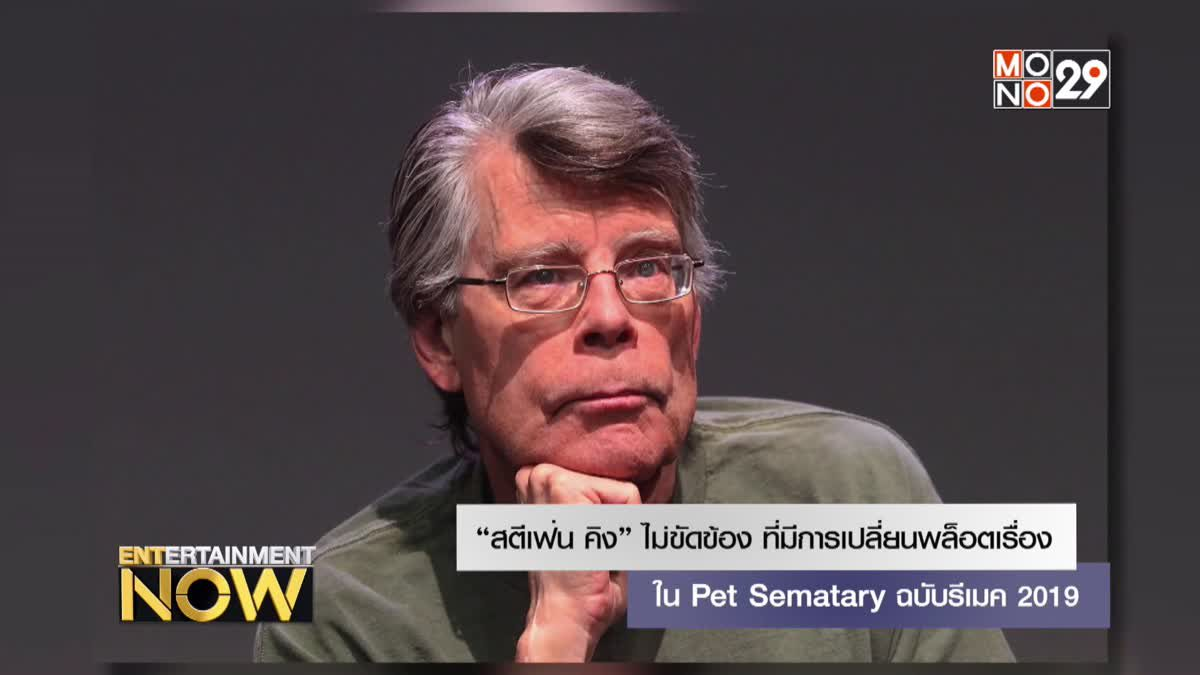 """""""สตีเฟ่น คิง"""" ไม่ขัดข้อง ที่มีการเปลี่ยนพล็อตเรื่องใน Pet Sematary ฉบับรีเมค 2019"""
