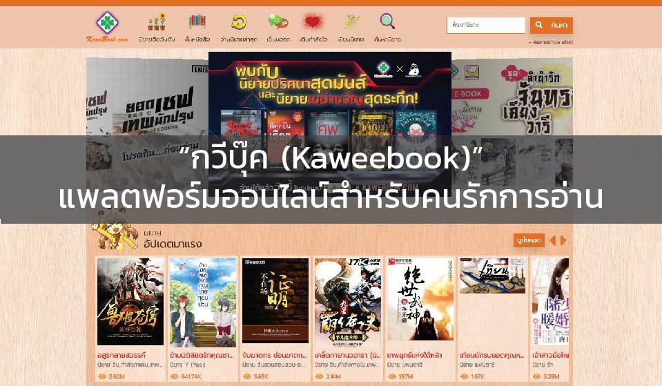 """""""กวีบุ๊ค (Kaweebook)"""" แพลตฟอร์มออนไลน์ สำหรับคนรักการอ่าน"""