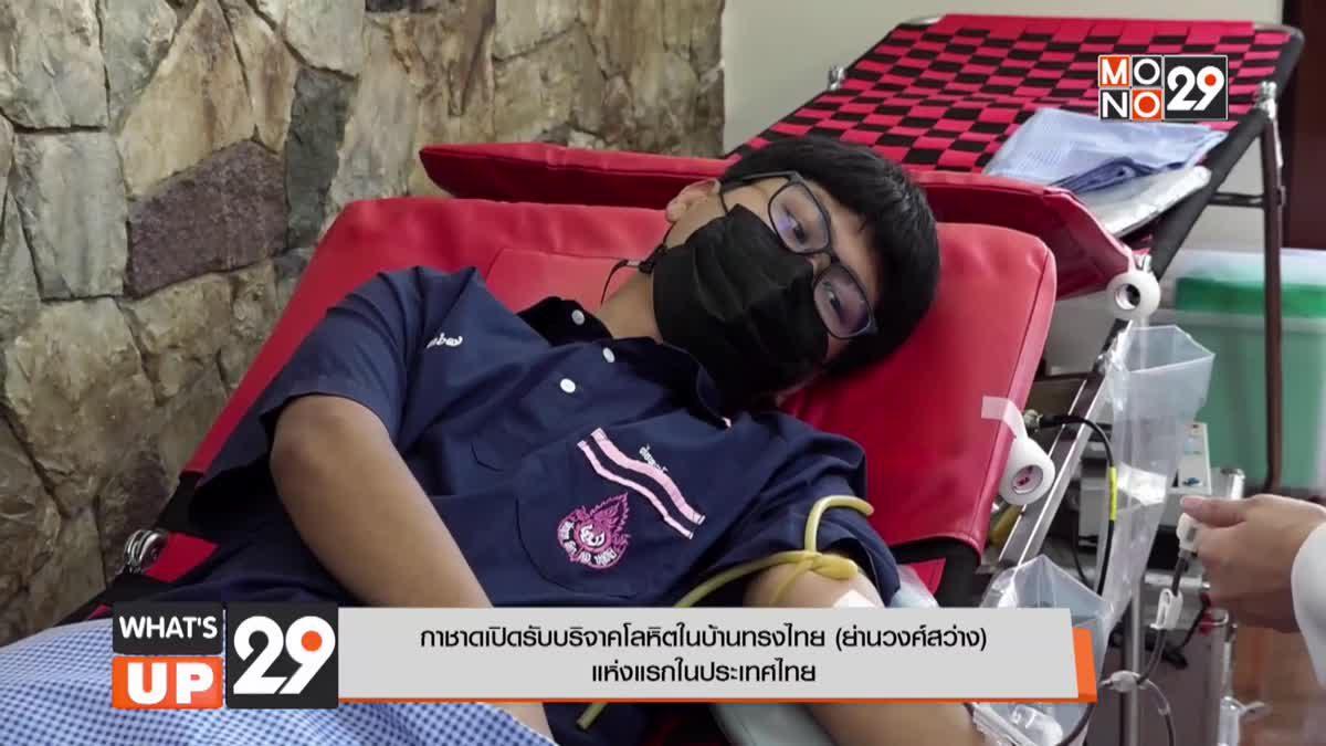 กาชาดเปิดรับบริจาคโลหิตในบ้านทรงไทย (ย่านวงศ์สว่าง) แห่งแรกในประเทศไทย