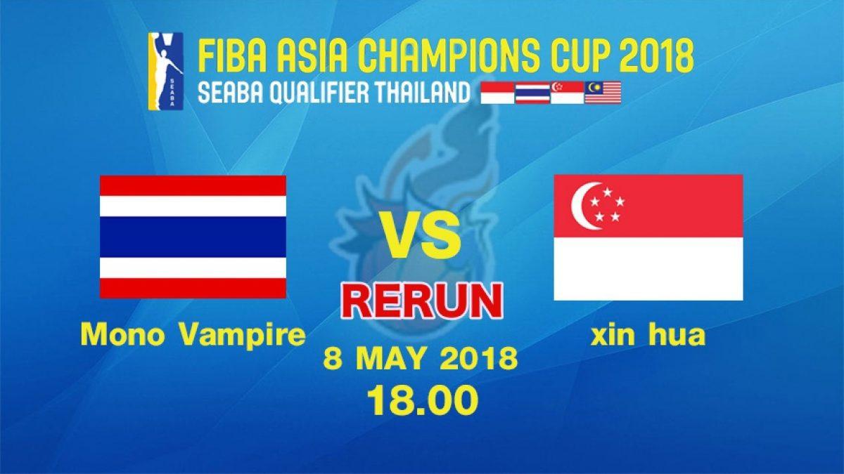 FIBA ASIA CHAMPIONS CUP 2018 : (SEABA QUALIFIER)  Mono Vampire (THA) VS Xin Hua (SIN) 8 May 2018