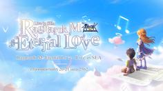 งานแสดงดนตรี Ragnarok M: Eternal Love – Live in SEA