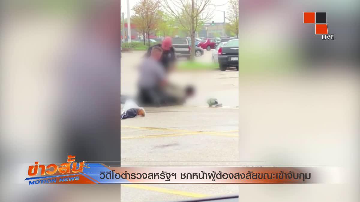 วิดีโอตำรวจสหรัฐฯ ชกหน้าผู้ต้องสงสัยขณะเข้าจับกุม