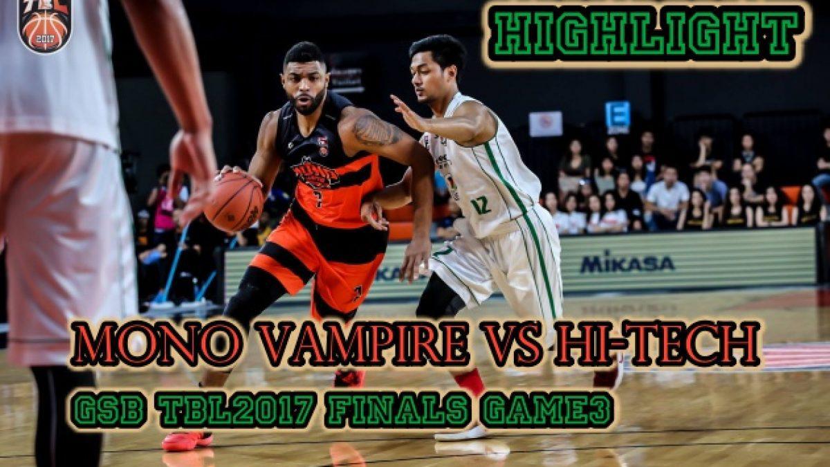 ไฮไลท์ การเเข่งขันบาสเกตบอล GSB TBL2017 : Finals (Game3)  Mono Vampire  VS  Hi-Tech 15/7/60