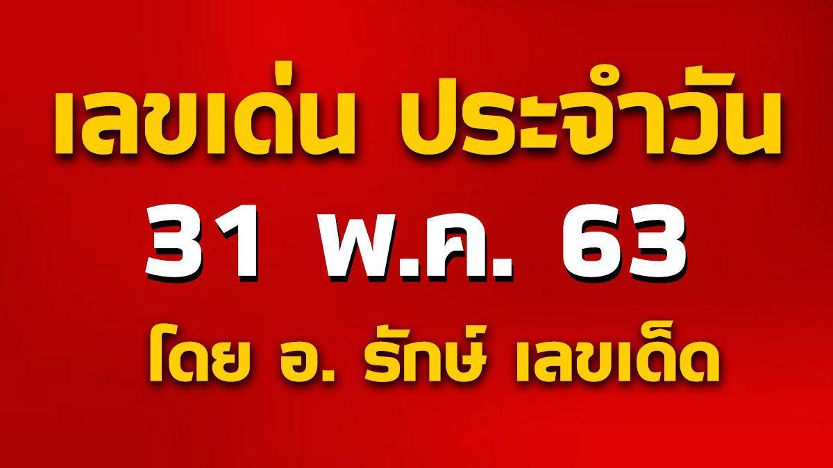 เลขเด่นประจำวันที่ 31 พ.ค. 63 กับ อ.รักษ์ เลขเด็ด