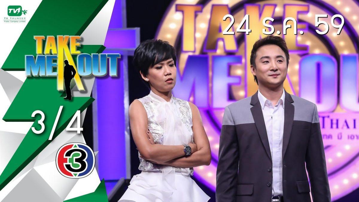Take Me Out Thailand S10 ep.33 ติว กรณ์กวินท์ 3/4 (24 ธ.ค. 59)
