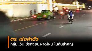 ตำรวจเร่งล่าตัว เด็กแว้นรวมตัวโชว์ขี่รถ จยย. ผาดโผนข้างวัดพระแก้ว