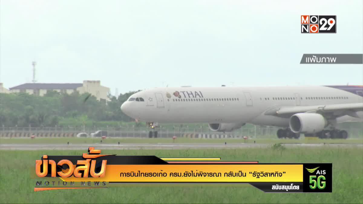 """การบินไทยรอเก้อ ครม.ยังไม่พิจารณา กลับเป็น """"รัฐวิสาหกิจ"""""""