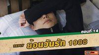 ซีรี่ส์เกาหลี ย้อนวันรัก 1988 (Reply 1988) ตอนที่ 14 ไม่ได้ อันนี้ไม่ได้เด็ดขาด! [THAI SUB]