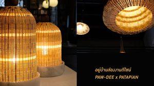 อยู่บ้านส่องงานดีไซน์ PAW-DEE x PATAPiAN ศิลปินนักออกแบบไทย