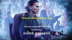 'ไม่มีพระเจ้าในหนังของผม' เรื่องของมนุษย์ผู้ไร้พระเจ้าในหนังของ อเล็กซ์ การ์แลนด์