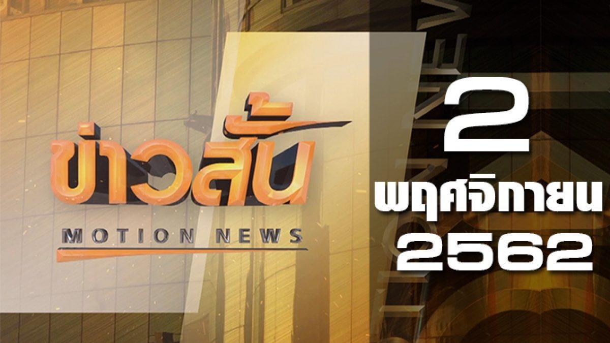 ข่าวสั้น Motion News Break 1 02-11-62