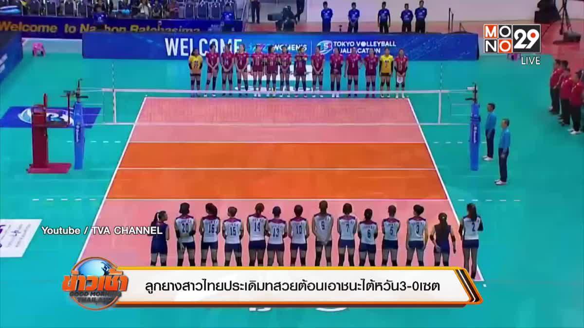 ลูกยางสาวไทยประเดิมสวยต้อนเอาชนะไต้หวัน 3-0 เซต