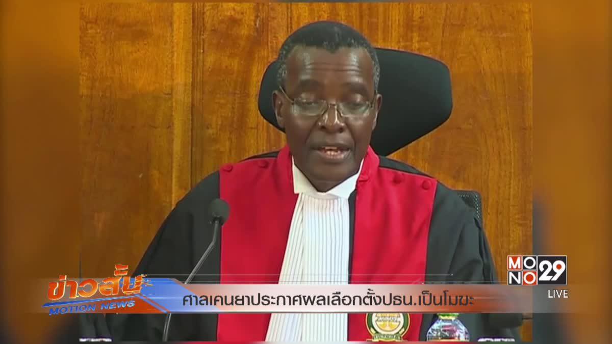 ศาลเคนยาประกาศผลเลือกตั้งปธน.เป็นโมฆะ